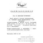Certyfikat 1995.11.25 szkolenie Warszawa